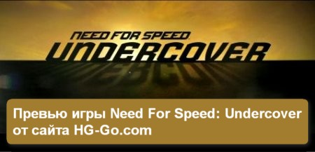 Need for Speed: Undercover - под прикрытием (preview)