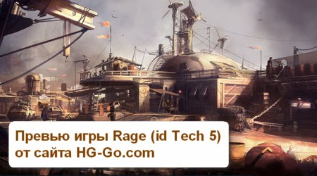 Rage (id Tech 5): игра от id Software