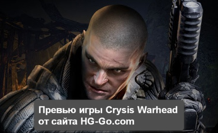 Crysis Warhead превью (preview)