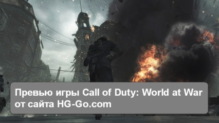 Call of Duty: World at War - опять война