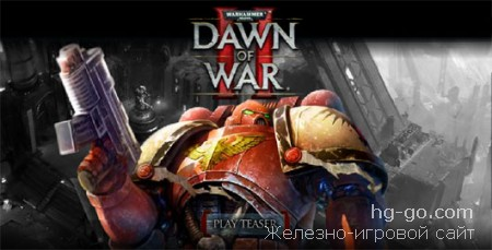 Системные требования Dawn of War 2