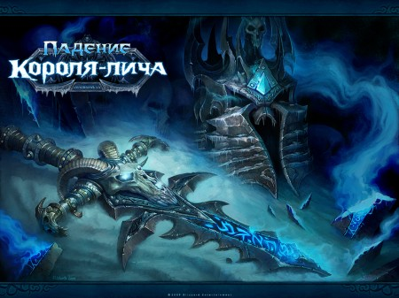 Fall Of The Lich King - патч 3.3 уже вышел для World Of Warcraft