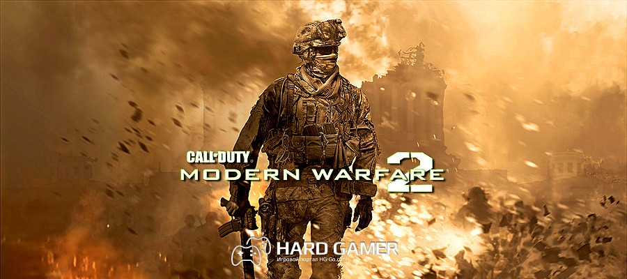 Прохождение Call of Duty: Modern Warfare 2